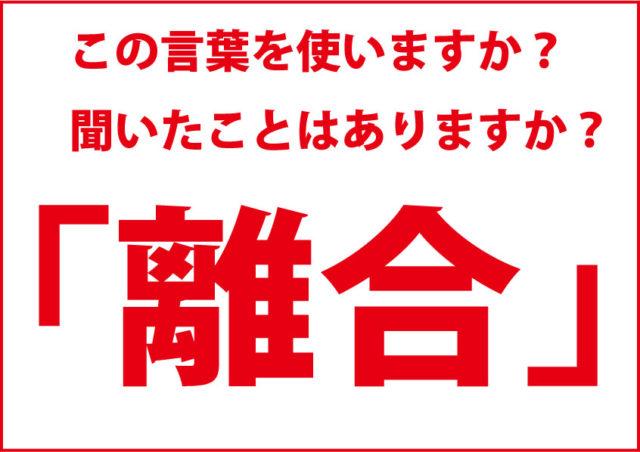 【離合】熊本県民が標準語だと信じて疑わない方言は全国でどこまで通じるのか?