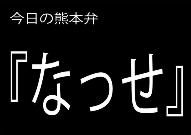 熊本弁【なっせ】の意味と使い方は?どぎゃん言うと?熊本弁・方言講座