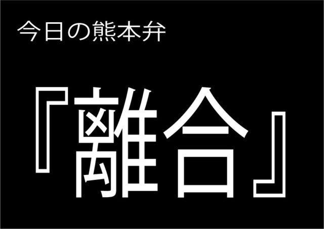 【離合】の意味と使い方|熊本弁方言講座(関西弁・大阪弁、京都弁、奈良弁でも解説)