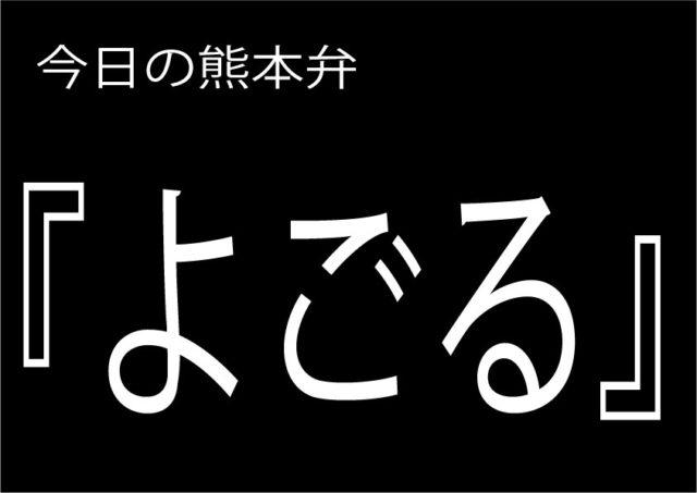 【よごる】の意味と使い方|熊本弁方言講座(関西弁・大阪弁、京都弁、奈良弁でも解説)