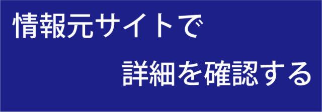 イベント情報確認