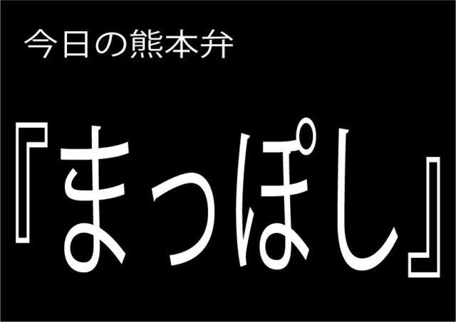 熊本弁講座まっぽし