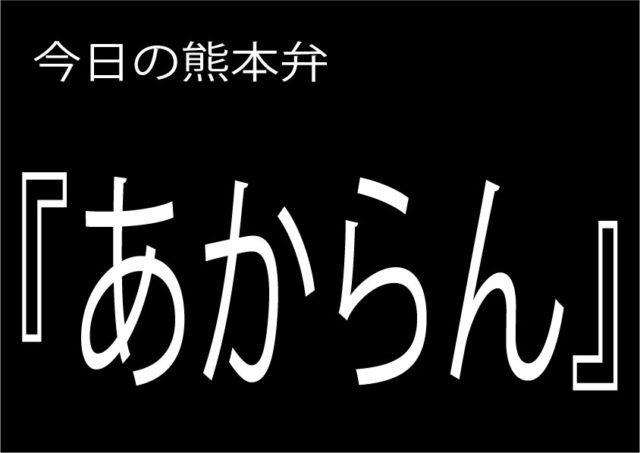 【あからん】の意味と使い方|熊本弁方言講座(関西弁・大阪弁、京都弁、奈良弁でも解説)