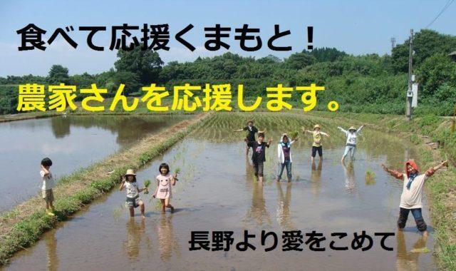 【熊本地震復興支援】『食べて応援くまもと! 農家さんを応援します。長野より愛をこめて』シェア歓迎