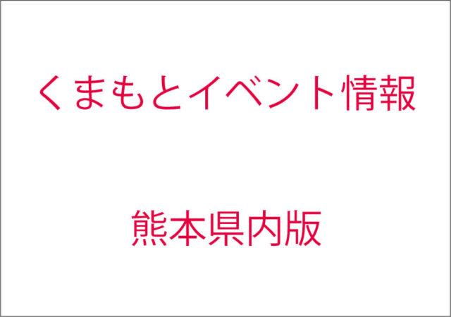 【熊本イベント】今週(5/23~5/29まで)熊本県内であるイベント一覧