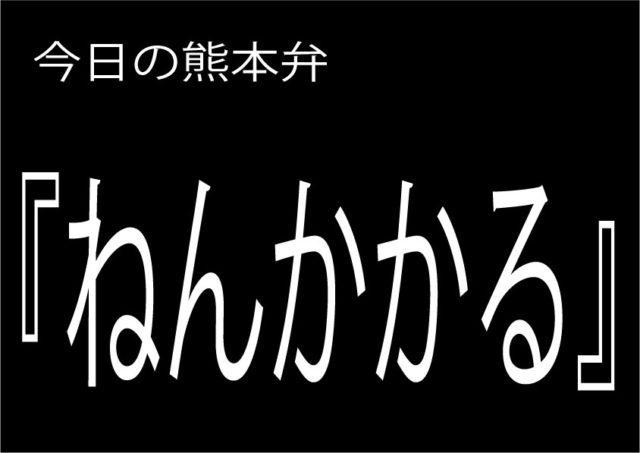 【ねんかかる】の意味と使い方|熊本弁方言講座(関西弁・大阪弁、京都弁、奈良弁でも解説)