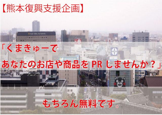 【熊本地震復興支援プロジェクト】「くまきゅーであなたのお店や商品をPRしませんか?」◆無料◆
