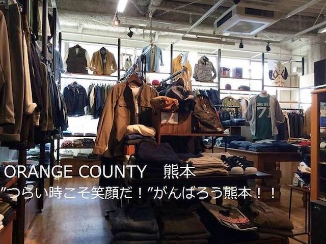 【熊本でがんばるお店】落ち着いた雰囲気でどこか「やさしさ」を感じさせるセレクトショップORANGE COUNTY