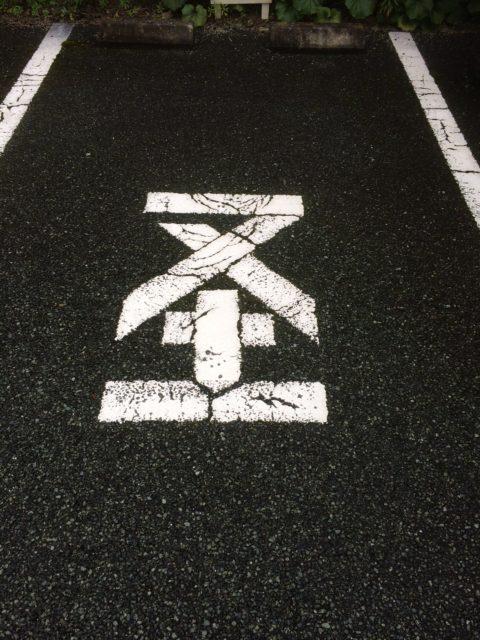 熊本だけ?駐車場の「圣」ってなに??呪文なのか?