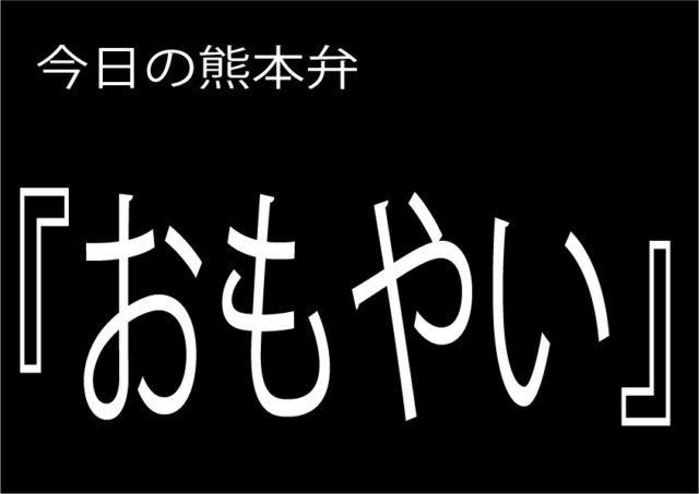 熊本弁講座おもやい