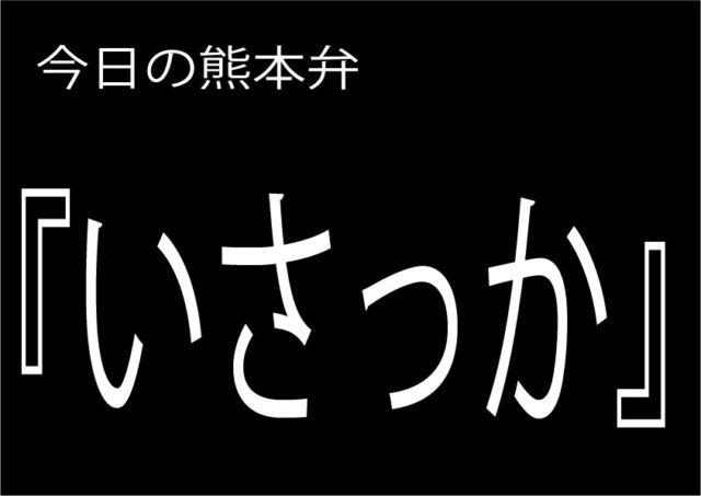 【いさっか】の意味と使い方|熊本弁方言講座(関西弁・大阪弁、京都弁、奈良弁でも解説)