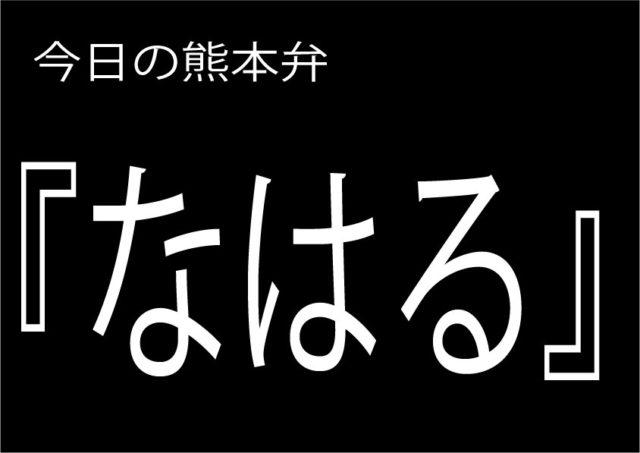 【なはる】の意味と使い方|熊本弁方言講座(関西弁・大阪弁、京都弁、奈良弁でも解説)