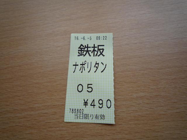 熊本おべんとうのヒライ鉄板ナポリタン04