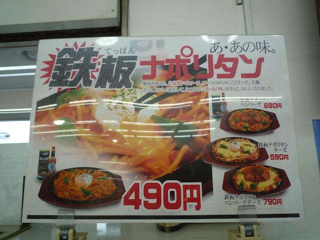 熊本おべんとうのヒライ鉄板ナポリタン05