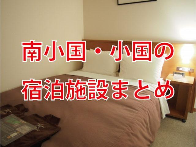 【熊本のホテル】熊本・阿蘇(南小国・小国)の宿泊施設83まとめ