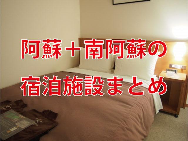 【熊本のホテル】熊本・阿蘇(阿蘇+南阿蘇)の宿泊施設93まとめ