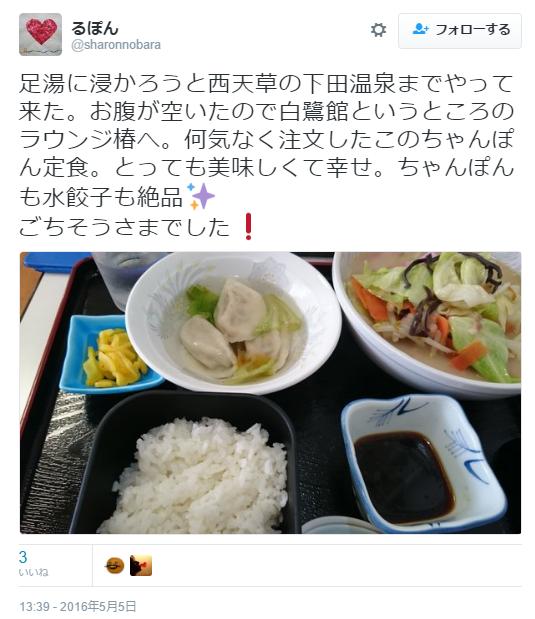 TW-shimodaonsen04