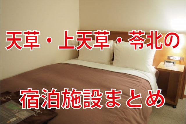 【熊本のホテル】熊本・天草(天草・上天草・苓北)の宿泊施設80まとめ