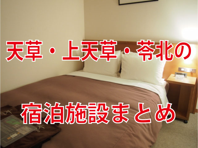 amakusa+kamiamakusa+reihokuhotels