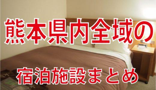 【熊本のホテル】熊本県内全域の宿泊施設を徹底調査!一気にまとめてみた!ホテル探しにどうぞ!