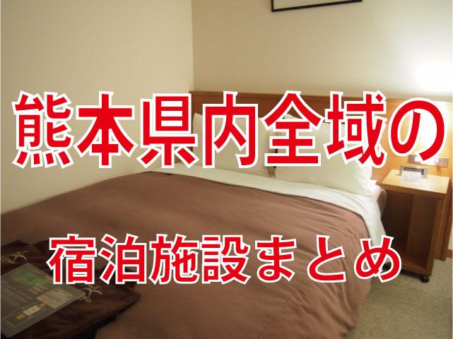 hotelsInKumamoto