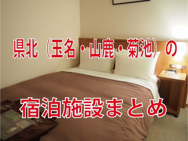 【熊本のホテル】熊本・県北(玉名・山鹿・菊池)の宿泊施設64まとめ