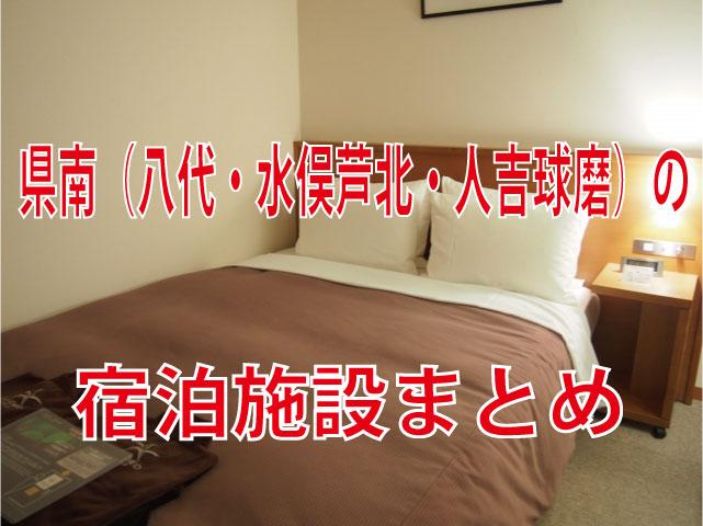 【熊本のホテル】熊本・県南(八代・水俣芦北・人吉球磨)の宿泊施設79まとめ