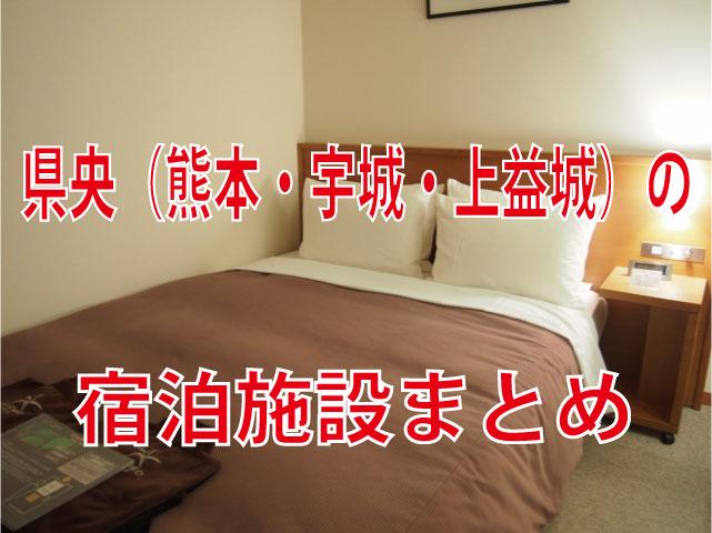 【熊本のホテル】熊本・県央(熊本・宇城・上益城)の宿泊施設56まとめ