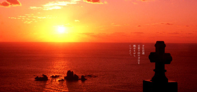 【天草おすすめ】740年前の温泉?!下田温泉は夕陽百選でサギとキリシタンが・・・