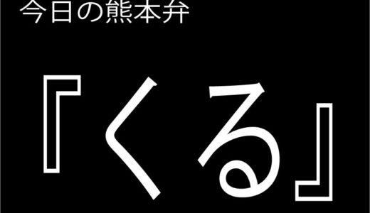 【くる】の意味と使い方|熊本弁方言講座(関西弁・大阪弁、京都弁、奈良弁でも解説)