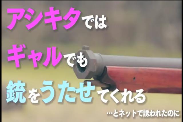 熊本出身アイドルLinQ山木彩乃がシモキタじゃなくアシキタ(芦北)に移住し銃をうたせてもらって漁師になった?
