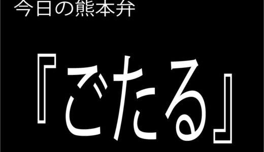 【ごたる】の意味と使い方|熊本弁方言講座(関西弁・大阪弁、京都弁、奈良弁でも解説)
