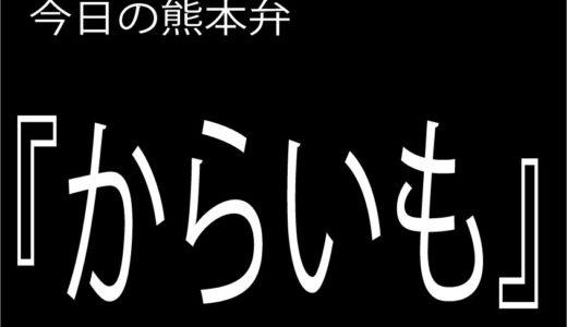 今週の熊本弁 【からいも】 - - どぎゃん言うと?熊本方言講座