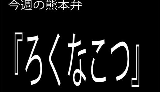 今週の熊本弁 【ろくなこつ】 - - どぎゃん言うと?熊本方言講座