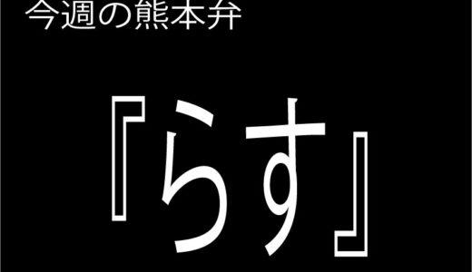 【らす】の意味と使い方|熊本弁方言講座(関西弁・大阪弁、京都弁、奈良弁でも解説)
