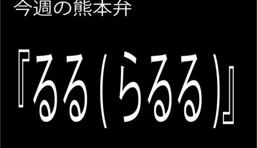 今週の熊本弁 【るる(らるる)】 - - どぎゃん言うと?熊本方言講座