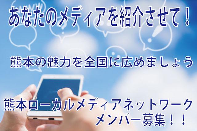 【随時更新】熊本ローカルメディアネットワーク(K.L.M.N.)のメンバーブログ新着情報