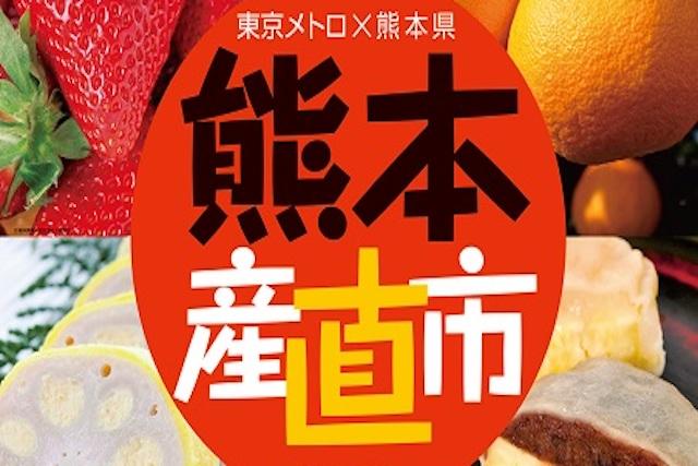 銀座駅で熊本県産品の販売と観光PR!2017年2月2日(木)・3日(金)の2日間!熊本の復興を願って、「熊本産直市」を初開催!