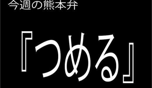【つめる】の意味と使い方|熊本弁方言講座(関西弁・大阪弁、京都弁、奈良弁でも解説)