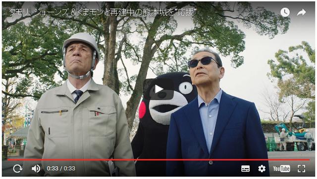 タモリさんとトミー・リー・ジョーンズさんがくまモンと一緒に再建中の熊本城にエール「熊本城の本当の戦いはこれからだ」