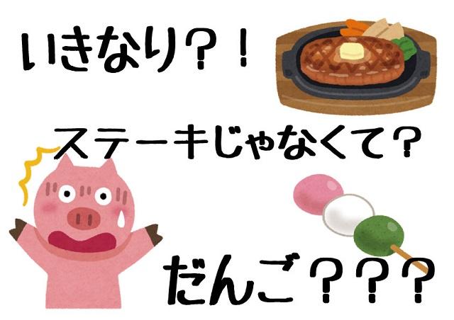 あの【いきなり○○ー○】より熊本が先!名物伝統菓子『いきなり団子』って知ってる?