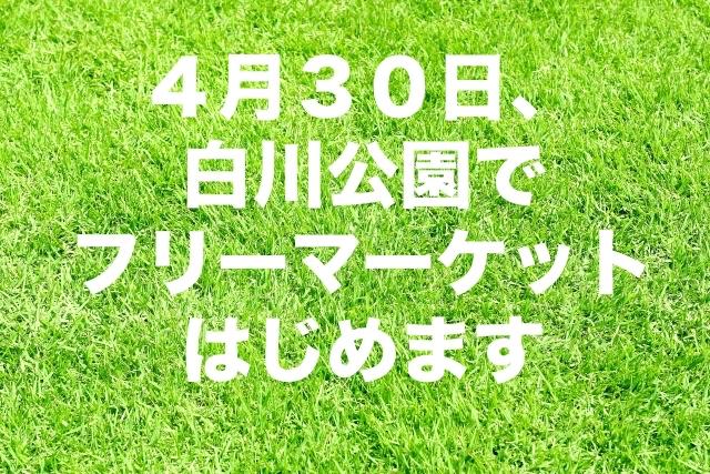 【イベント】4/30(日)熊本市の白川公園でリサイクルフリマを開催。売上一部は熊本城再建募金へ