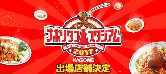 熊本のレストランが「ナポリタンスタジアム2017」全国大会に九州代表として出場!