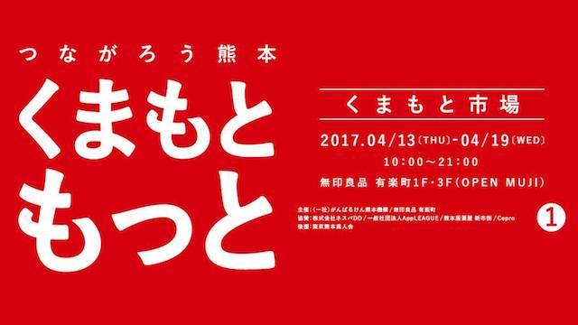 熊本地震から1年。復興イベントを無印良品有楽町で開催:4/13〜19@東京『つながろう熊本 ~くまもともっと~』