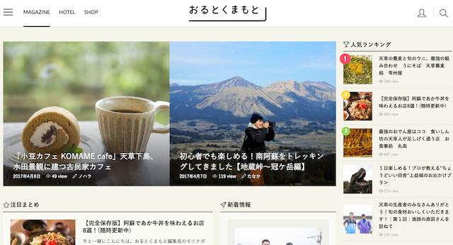 日本初の「日本版DMO」くまもとDMCが熊本再発見メディア「おるとくまもと」を始動!