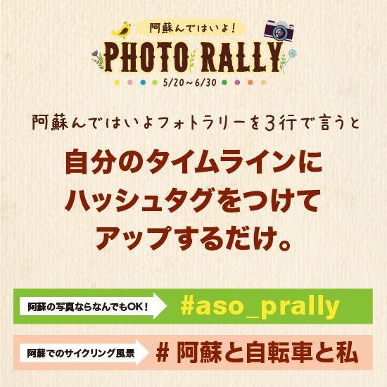 【熊本イベント】阿蘇で写真をアップするだけでミラーレス一眼やGoProが当たる!『阿蘇んではいよフォトラリー』開催5/20〜6/30