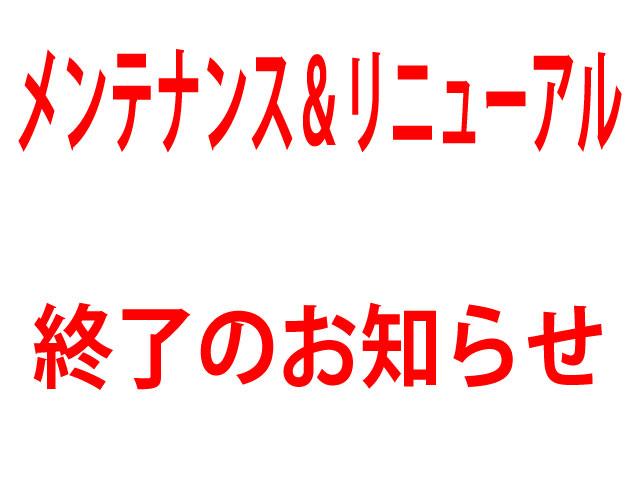 メンテナンス&リニューアル作業が終了しました!またガンガン熊本の魅力を伝えていくでぇ〜!
