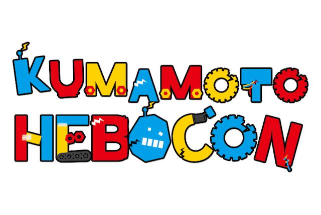 不器用世界一を決める!ヘボコンの熊本版イベント『ヘボヘボコン』開催!5/7(日)