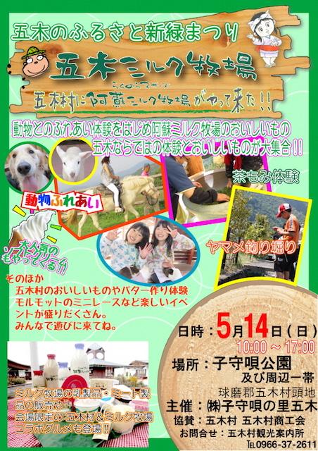5月14日(日)開催!五木村に阿蘇ミルク牧場がやって来る!「五木のふるさと新緑まつり」