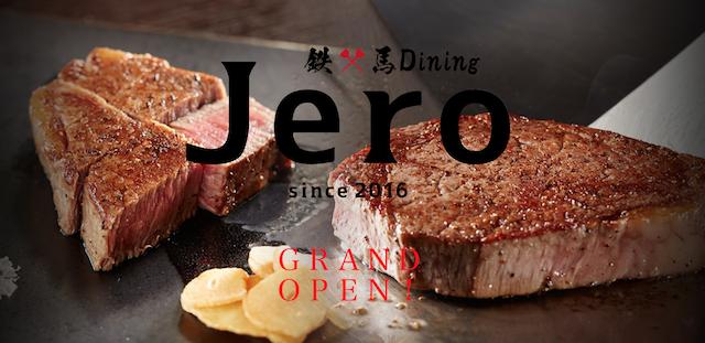 【肉好き必見】正統派の肉とワインが美味い!熊本県産食材カジュアル鉄板焼ダイニング『鉄×馬Dining Jero』に行ってきた!